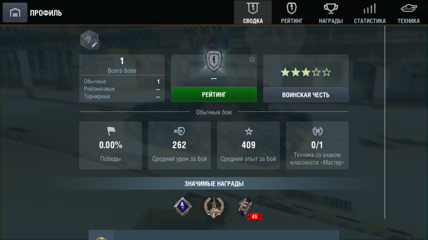 World of Tanks Blitz SU-100Y+1325 gold+1.27KK silve 2019