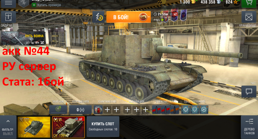 World of Tanks Blitz SU-100Y + 1300 gold + 563K silver 2019