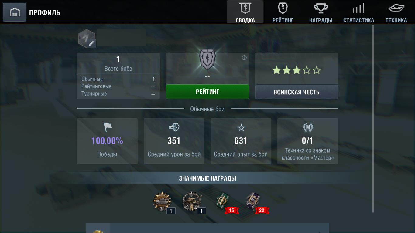 World of Tanks Blitz SU-100Y + 1425 gold + 958K silver 2019