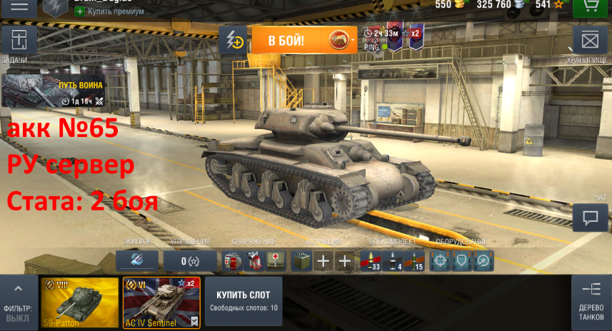 World of Tanks Blitz AC IV Sentinel+550 gold+450K silve 2019