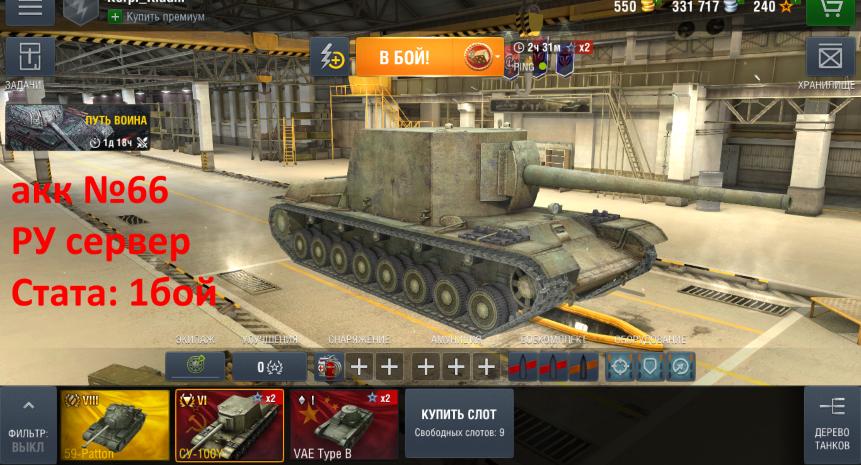 World of Tanks Blitz SU-100Y + 550 gold + 431K silver 2019