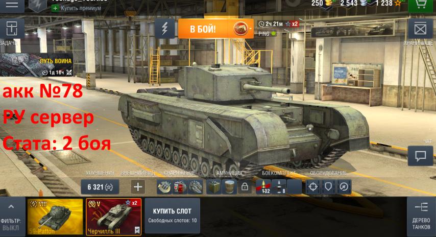 World of Tanks Blitz Cherchill' III + 250 gold 2019