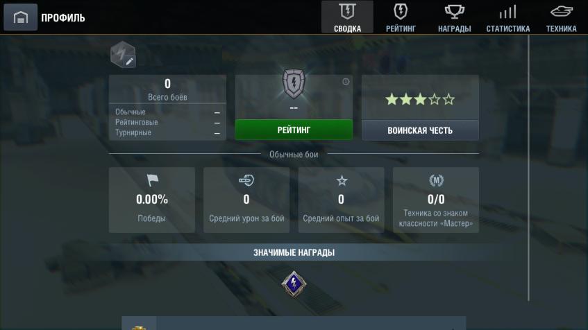 World of Tanks Blitz AC IV Sentinel+255 gold+200K silve 2019