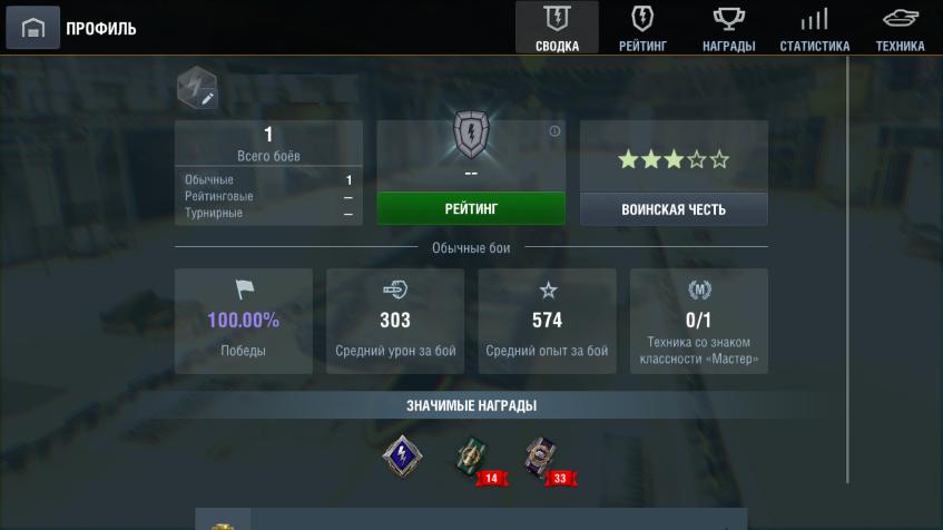 World of Tanks Blitz SU-100Y + 1325 gold + 167K silver 2019