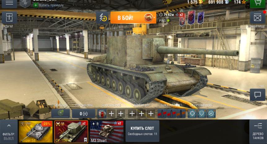 World of Tanks Blitz SU-100Y + 1575 gold + 691K silver 2019