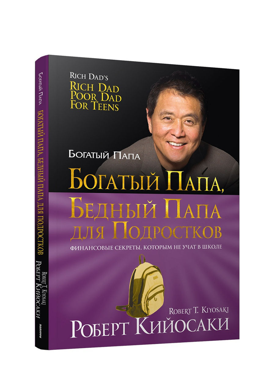 Rich Dad, Poor Dad for Teens. Robert Kiyosaki