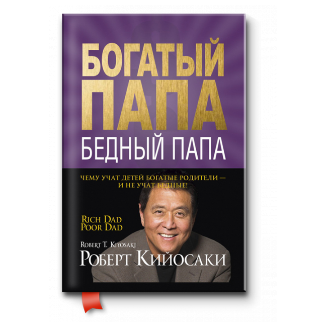 Rich Dad Poor Dad. Robert Kiyosaki.
