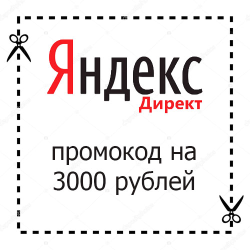 Promo code Yandex-Direct at 3000/6000 RUB