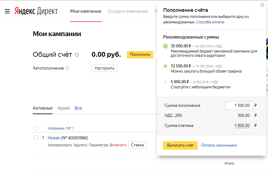 Promo code Yandex-Direct at 4500 RUB / to 01.04.19