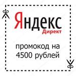 Промокод Яндекс-Директ на 4500 руб. + ПОДАРОК!!!