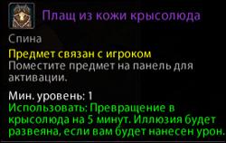Эпический предмет - Плащ из кожи крысолюда (Rus)