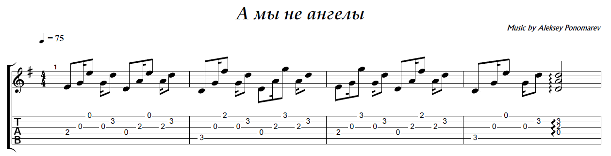 A My Ne Angely (Ponomarev) - guitar notes+tabs