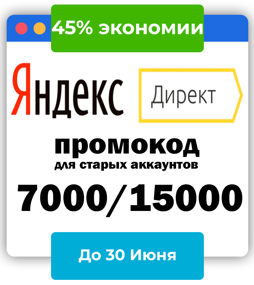 Promotion code Yandex Direct ♻️ 7000/15000 rub ♻️ OLD