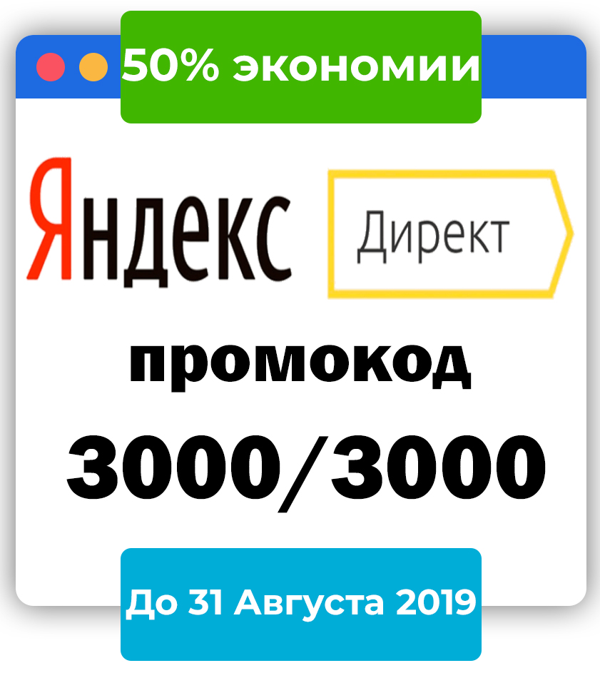 Promo code on Yandex Direct 3000/3000 rub (6000 balans)