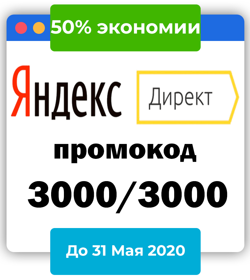 Promo code on Yandex Direct 3000/6000 rub (6000 balans)