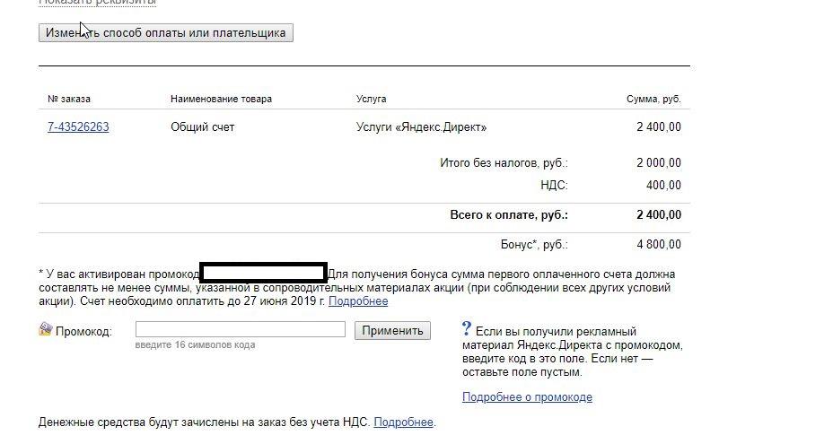 Promo code on Yandex Direct 2000/4000 rub (6000 balans)