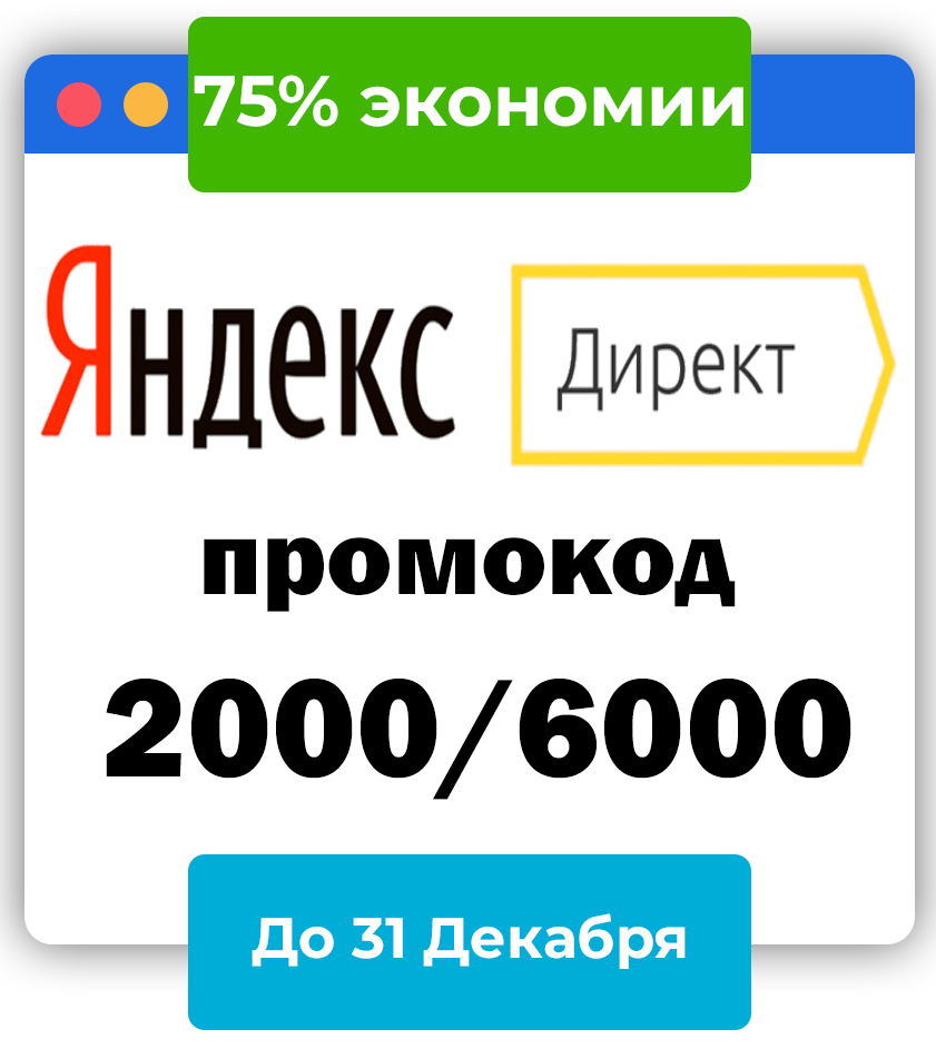 Promo code on Yandex Direct 2000/6000 rub (8000 balans)