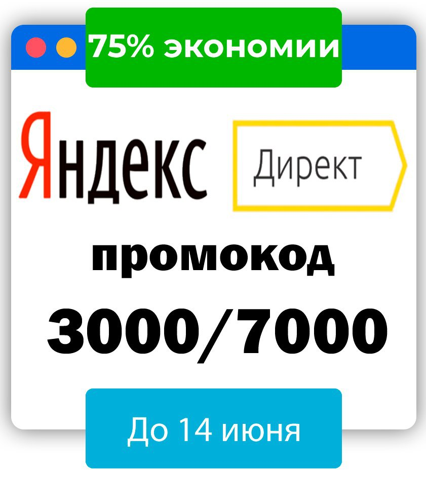 Promo code on Yandex Direct 3000/7000 rub 10000 balans)