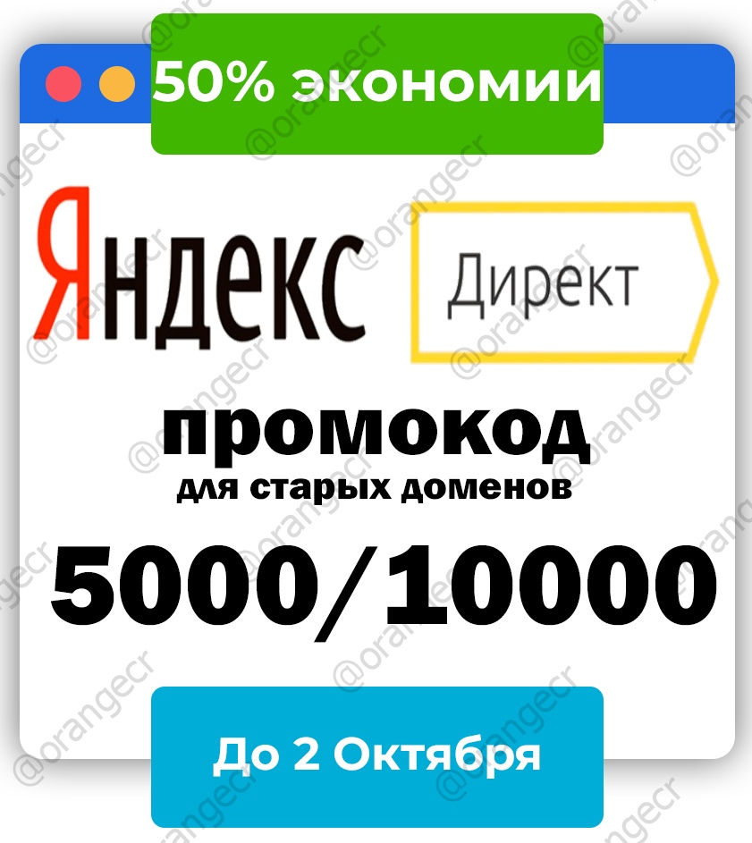 Promo code ⚠️ 5000/10000 ⚠️ Old domains !! ACC