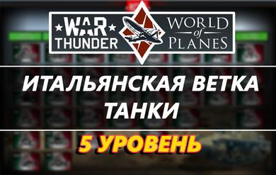 Аккаунт WarThunder 5 уровня ветка Италия[танки]