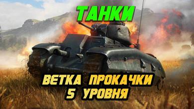 Аккаунт WarThunder 5 уровня ветка [танки]