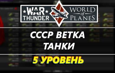 Аккаунт WarThunder 5 уровня ветка СССР[танки]
