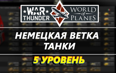 Аккаунт WarThunder 5 уровня ветка Германия[танки]