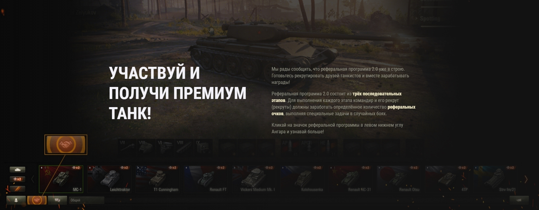 ⚡ RECRUIT WoT | 3-6 Days (1500 bon + Prem tank)