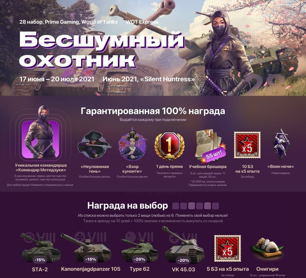 Фотография twitch prime gaming 28:«silent huntress»
