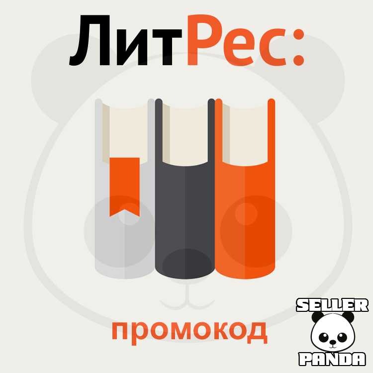 📚 LITRES.RU PROMOCODE BOOK FROM SBERBANK STACKS