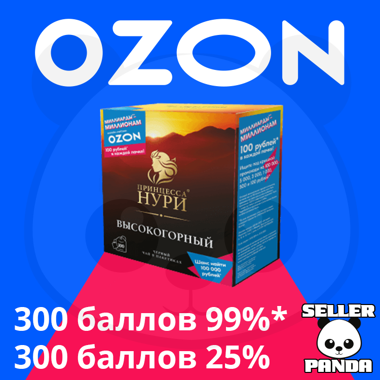 💰 OZON.RU PROMOCODES IMMEDIATELY 300+300 BONUS