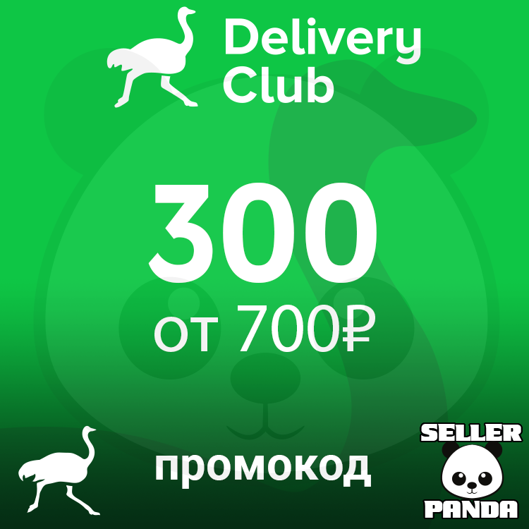 🍕 DELIVERY CLUB 📖INSTRUCTION+DISCOUNT 300/700₽ NEWACC