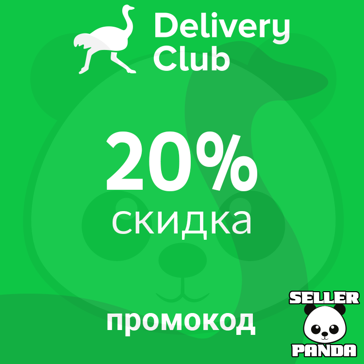 🍕 DELIVERY CLUB INFINITE DISCOUNT 20% / 1000₽ ON NEW