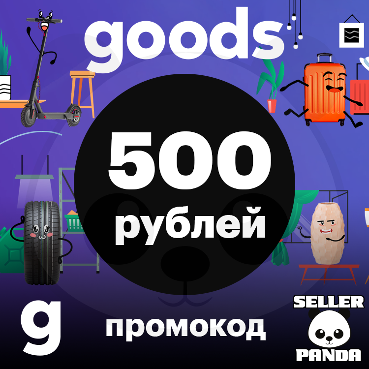 💰 GOODS.RU PROMOCODE 500 FROM 2500₽ NEW ACCOUNT