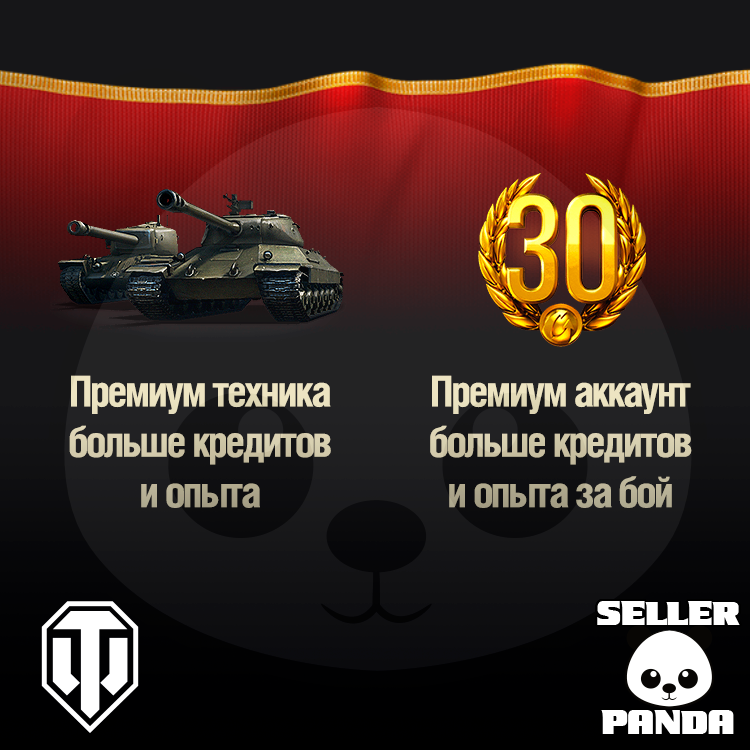 🎖️ WORLD OF TANKS 1000 GOLD TEPA BONUS-CODE WOT