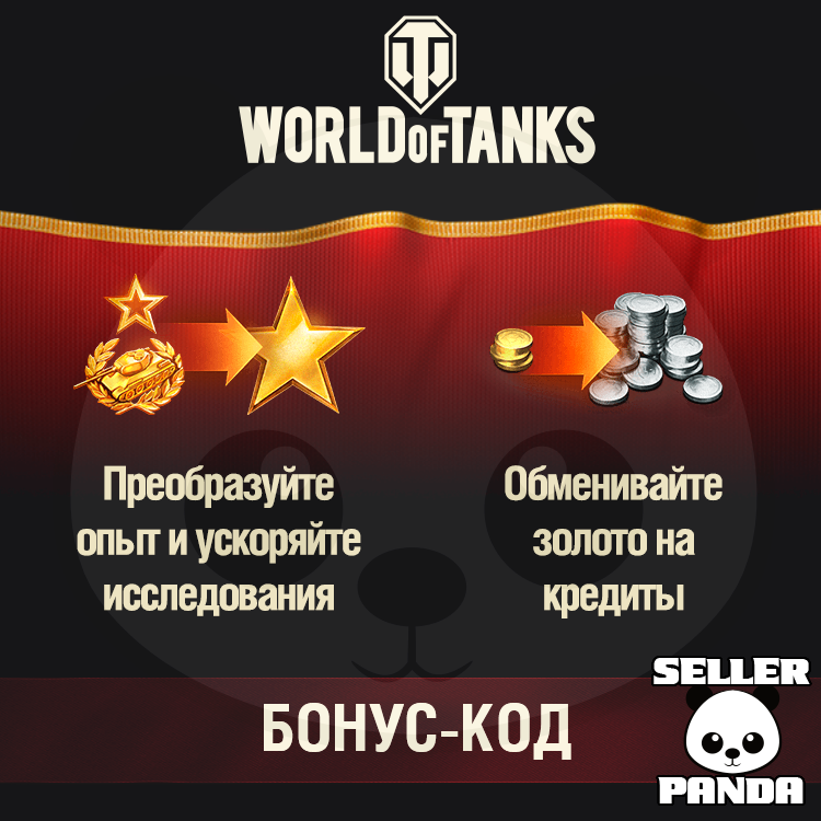 🎖️ WORLD OF TANKS 250 GOLD TEPA BONUS-CODE WOT
