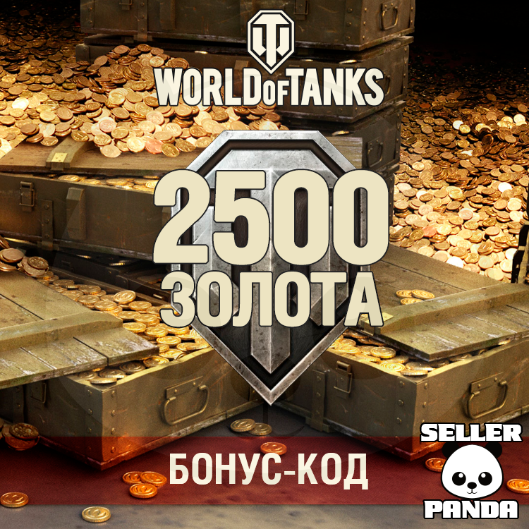 🎖️ WORLD OF TANKS 2500 GOLD TEPA BONUS-CODE WOT