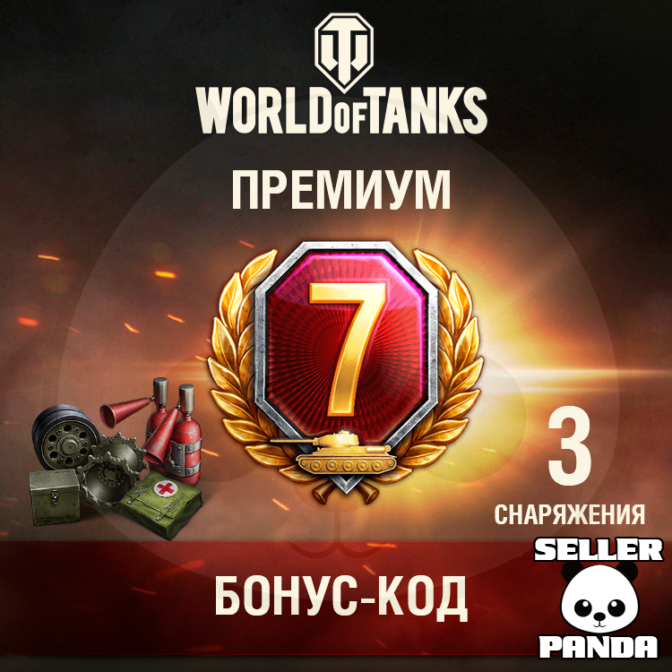 🎖️ WORLD OF TANKS 7 DAY PREMIUM SUMM & 3 OUTFIT WOT