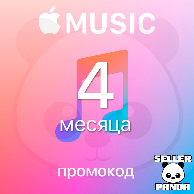 🎵 APPLE MUSIC №2 4 MONTHS FOR NEW OR 1 FOR OLD RU/CIS