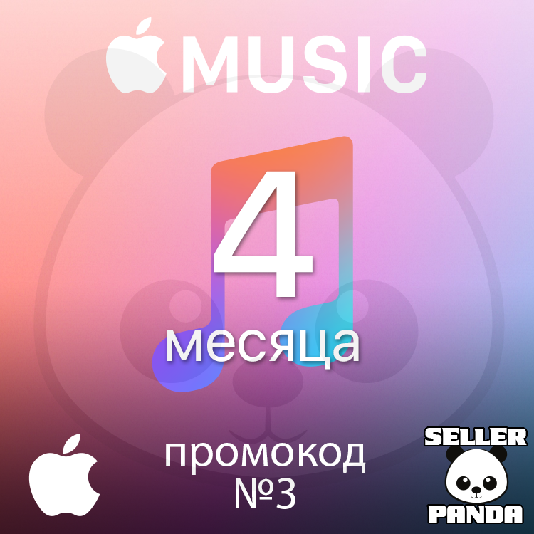 🎵 APPLE MUSIC №3 4 MONTHS FOR NEW OR 1 FOR OLD RU