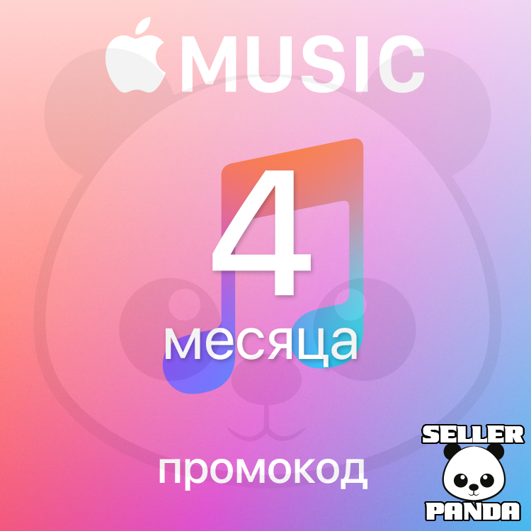 🎵 APPLE MUSIC 4 MONTHS FOR A NEW ACCOUNT OR +1 MONTH*
