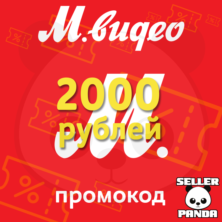 🎫 MVIDEO PROMOCODE 2000 FROM 9900₽ COUPON ALL RU