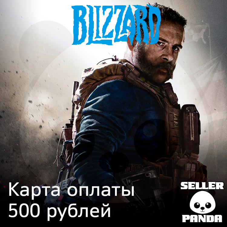 💸 BATTLE.NET PAYMENT CARD 500₽ BLIZZARD RU/CIS