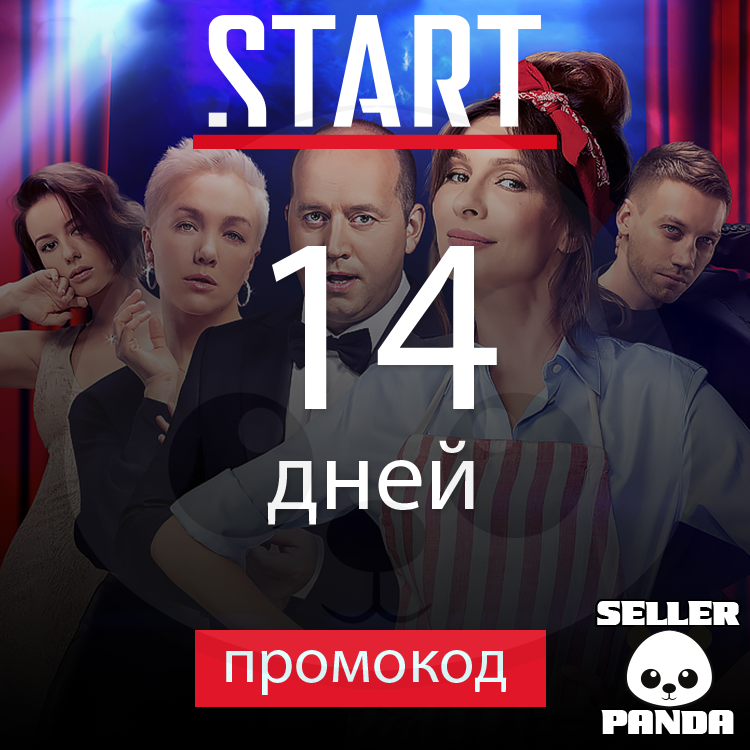 🎬 START.RU PROMOKODE+ 14-364 DAYS SUBSCRIPTION