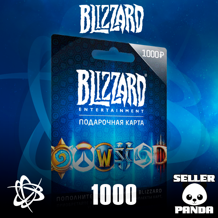 💸 BATTLE.NET PAYMENT CARD 1000₽ BLIZZARD RU/CIS