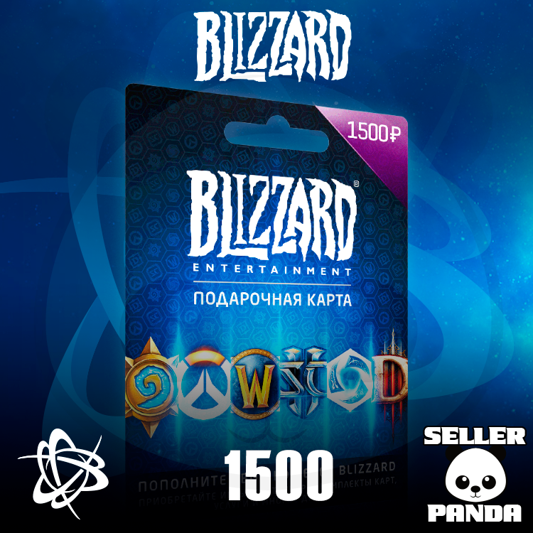 💸 BATTLE.NET PAYMENT CARD 1500₽ BLIZZARD RU/CIS