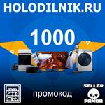 HOLODILNIK.RU ПРОМОКОД 1000 ОТ 25000₽ ХОЛОДИЛЬНИК.РУ