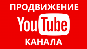 YouTube Integrated video and channel promotion 2019