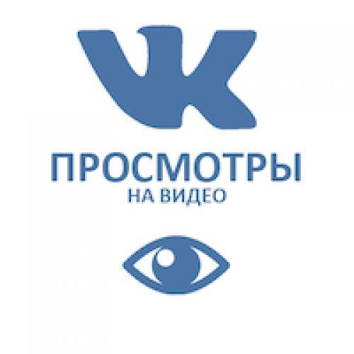 VK Video views 2019