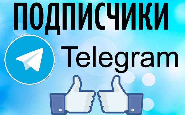 Telegram Subscribers 2019